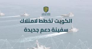 الكويت تخطط لامتلاك سفينة دعم جديدة