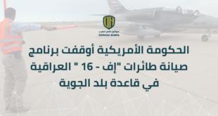 """خاص: الحكومة الأمريكية أوقفت برنامج صيانة طائرات """"إف-16"""" العراقية في قاعدة بلد الجوية"""