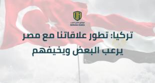 تركيا: تطور علاقاتنا مع مصر يرعب البعض ويخيفهم
