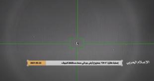 إسقاط طائرة مسيّرة تابعة للتحالف السعودي في اليمن (فيديو)