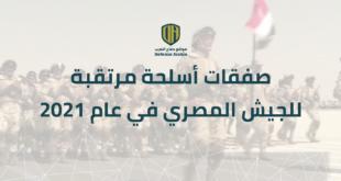 """""""تيكتيكال ريبورت"""": صفقات أسلحة مرتقبة للجيش المصري في عام 2021"""