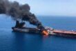 الجيش الأمريكي يتحدث عن كيفية تنفيذ الهجوم على ناقلة نفط قبالة سواحل عمان