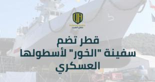 """قطر تضم سفينة """"الخور"""" لأسطولها العسكري"""