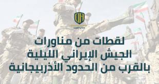 بالفيديو: مناورات الجيش الإيراني الليلية بالقرب من الحدود الأذربيجانية