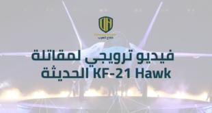 فيديو ترويجي لمقاتلة KF-21 Hawk الحديثة