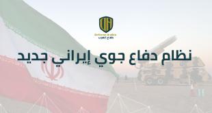 """بالفيديو: نظام دفاع جوي إيراني جديد يشارك في مناورات """"سماء الولاية 1400"""""""